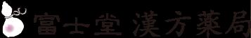 富士堂漢方薬局