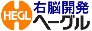 ヘーグルのロゴ2