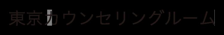 新宿カウンセリングルーム
