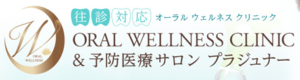 Oral Wellness Clinic&予防医療サロン プラジュナー